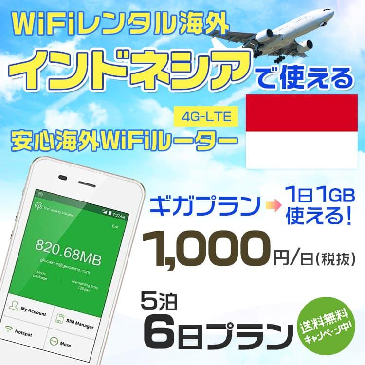 【50%OFFローシーズン】wifi レンタル 海外 インドネシア 5泊6日プラン 海外 WiFi [ギガプラン 1日1GB]1日料金 1,000円[高速4G-LTE] ワールドWiFiレンタル便【レンタルWiFi海外】 海外旅行 便利グッズ 海外 マルチ変換プラグ セット有