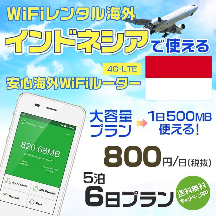 wifi レンタル 海外 インドネシア 5泊6日プラン 海外 WiFi [大容量プラン 1日500MB]1日料金 800円[高速4G-LTE] ワールドWiFiレンタル便【レンタルWiFi海外】