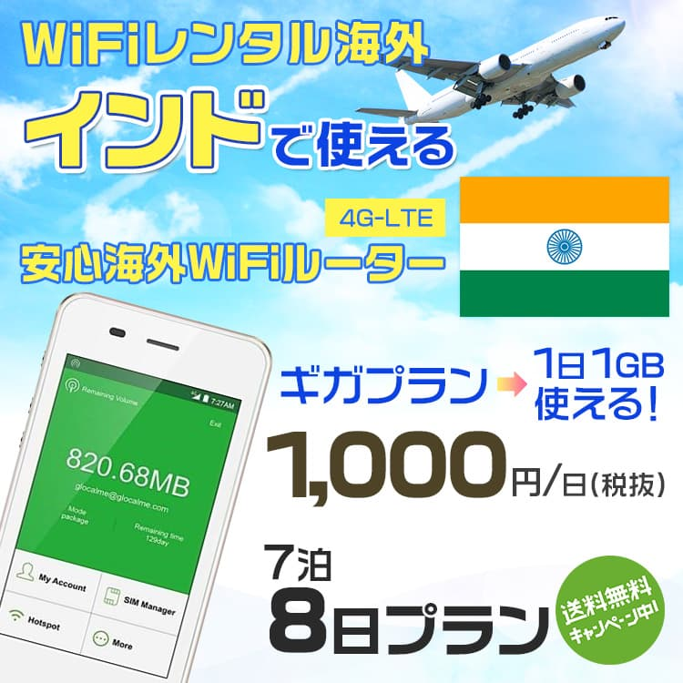 【50%OFFローシーズン】wifi レンタル 海外 インド 7泊8日プラン 海外 WiFi [ギガプラン 1日1GB]1日料金 1,000円[高速4G-LTE] ワールドWiFiレンタル便【レンタルWiFi海外】