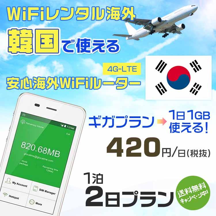 wifi レンタル 海外 韓国 1泊2日プラン 海外 WiFi [ギガプラン 1日1GB]1日料金 1,000円[高速4G-LTE] ワールドWiFiレンタル便【レンタルWiFi海外】