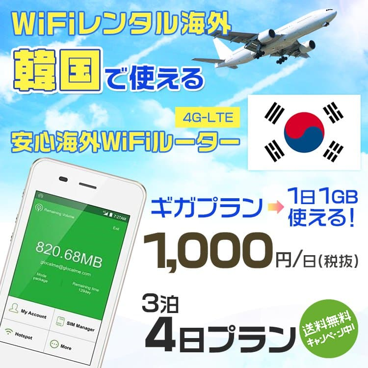 wifi レンタル 海外 韓国 3泊4日プラン 海外 WiFi [ギガプラン 1日1GB]1日料金 1,000円[高速4G-LTE] ワールドWiFiレンタル便【レンタルWiFi海外】