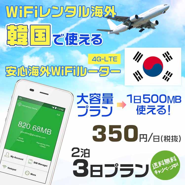 wifi レンタル 海外 韓国 2泊3日プラン 海外 WiFi [大容量プラン 1日500MB]1日料金 800円[高速4G-LTE] ワールドWiFiレンタル便【レンタルWiFi海外】