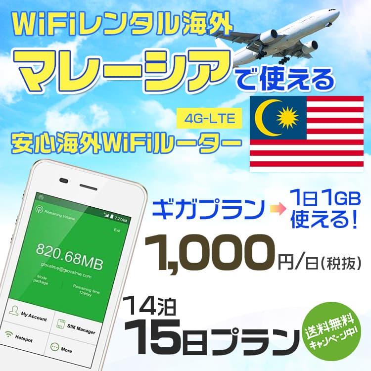 wifi レンタル 海外 マレーシア 14泊15日プラン 海外 WiFi [ギガプラン 1日1GB]1日料金 1,000円[高速4G-LTE] ワールドWiFiレンタル便【レンタルWiFi海外】