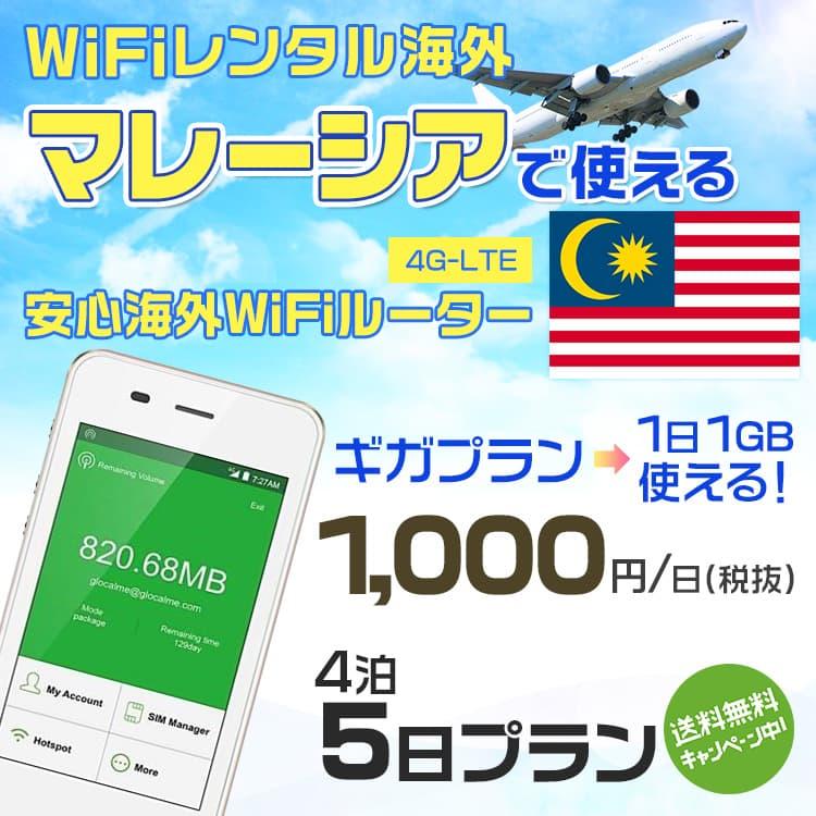 【50%OFFローシーズン】wifi レンタル 海外 マレーシア 4泊5日プラン 海外 WiFi [ギガプラン 1日1GB]1日料金 1,000円[高速4G-LTE] ワールドWiFiレンタル便【レンタルWiFi海外】