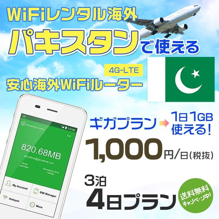 wifi レンタル 海外 パキスタン 3泊4日プラン 海外 WiFi [ギガプラン 1日1GB]1日料金 1,000円[高速4G-LTE] ワールドWiFiレンタル便【レンタルWiFi海外】