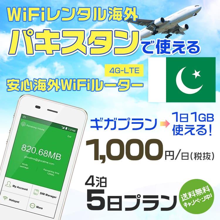 wifi レンタル 海外 パキスタン 4泊5日プラン 海外 WiFi [ギガプラン 1日1GB]1日料金 1,000円[高速4G-LTE] ワールドWiFiレンタル便【レンタルWiFi海外】