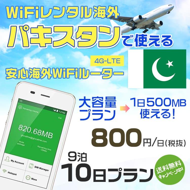 wifi レンタル 海外 パキスタン 9泊10日プラン 海外 WiFi [大容量プラン 1日500MB]1日料金 800円[高速4G-LTE] ワールドWiFiレンタル便【レンタルWiFi海外】
