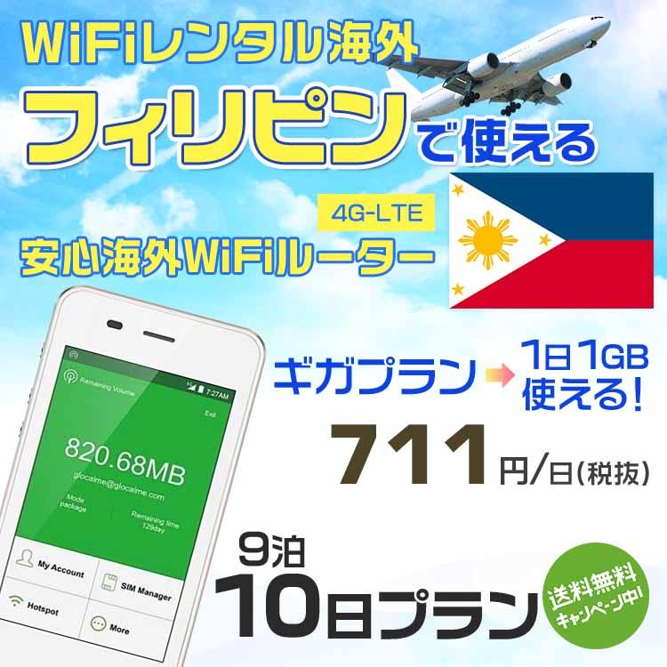 【50%OFFローシーズン】wifi レンタル 海外 フィリピン 9泊10日プラン 海外 WiFi [ギガプラン 1日1GB]1日料金 1,000円[高速4G-LTE] ワールドWiFiレンタル便【レンタルWiFi海外】 海外旅行 便利グッズ 海外 マルチ変換プラグ セット有