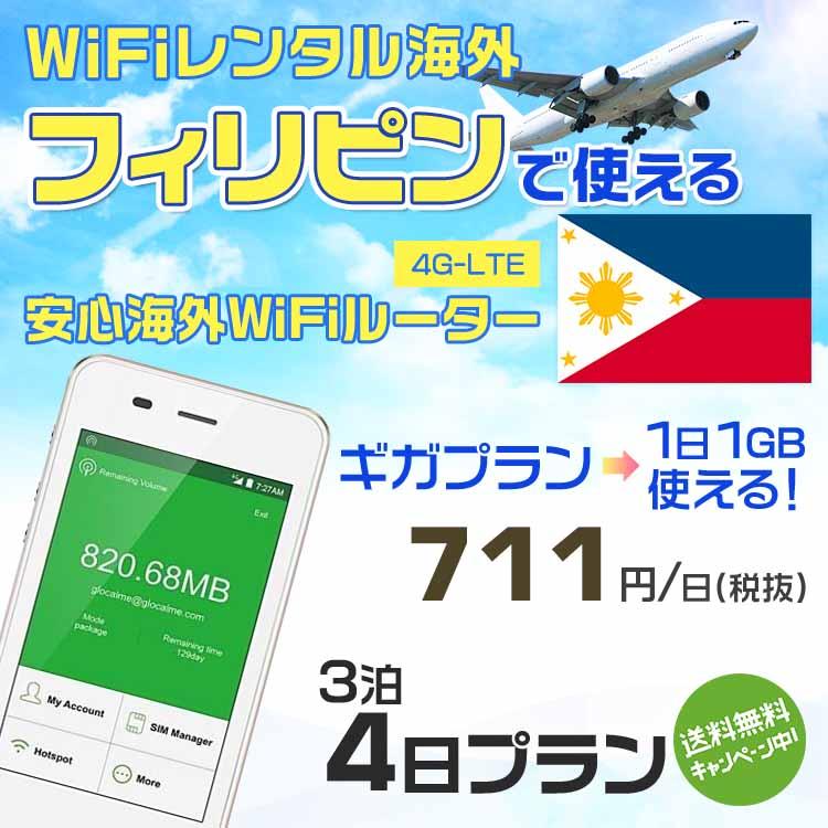 wifi レンタル 海外 フィリピン 3泊4日プラン 海外 WiFi [ギガプラン 1日1GB]1日料金 1,000円[高速4G-LTE] ワールドWiFiレンタル便【レンタルWiFi海外】