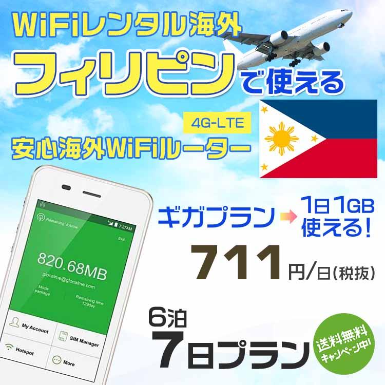 wifi レンタル 海外 フィリピン 6泊7日プラン 海外 WiFi [ギガプラン 1日1GB]1日料金 1,000円[高速4G-LTE] ワールドWiFiレンタル便【レンタルWiFi海外】