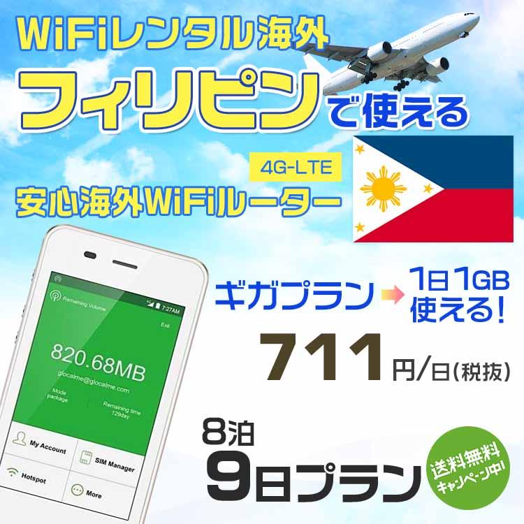 wifi レンタル 海外 フィリピン 8泊9日プラン 海外 WiFi [ギガプラン 1日1GB]1日料金 1,000円[高速4G-LTE] ワールドWiFiレンタル便【レンタルWiFi海外】