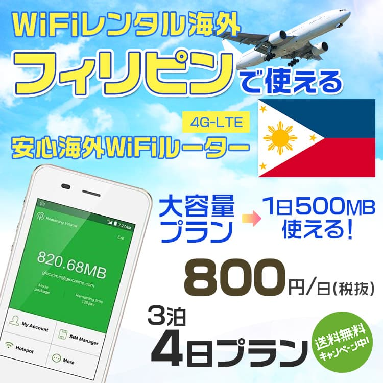 wifi レンタル 海外 フィリピン 3泊4日プラン 海外 WiFi [大容量プラン 1日500MB]1日料金 800円[高速4G-LTE] ワールドWiFiレンタル便【レンタルWiFi海外】