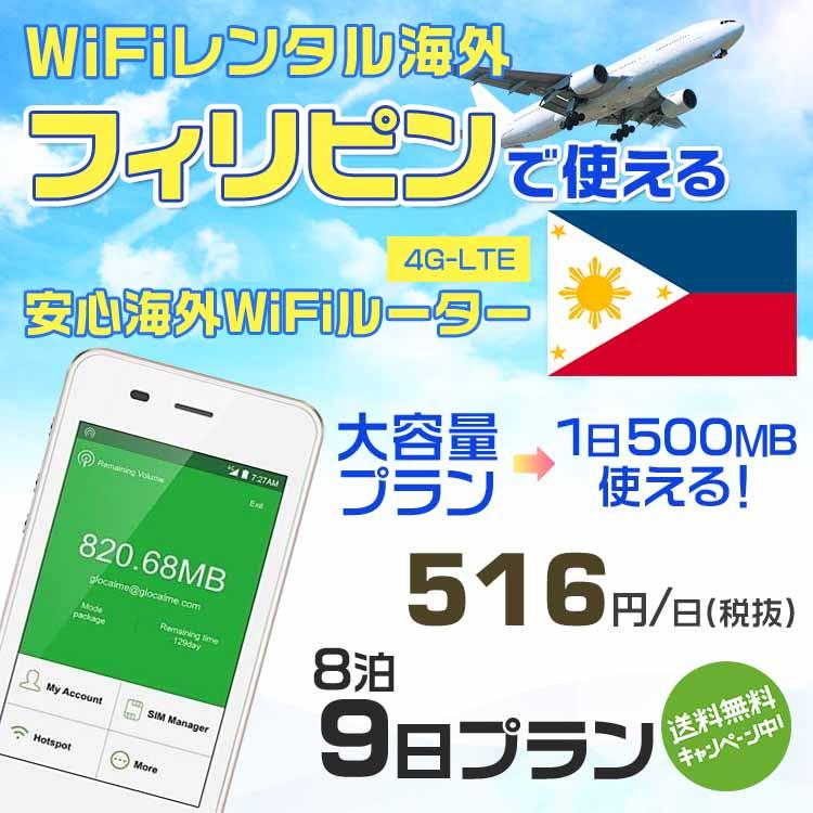 wifi レンタル 海外 フィリピン 8泊9日プラン 海外 WiFi [大容量プラン 1日500MB]1日料金 800円[高速4G-LTE] ワールドWiFiレンタル便【レンタルWiFi海外】