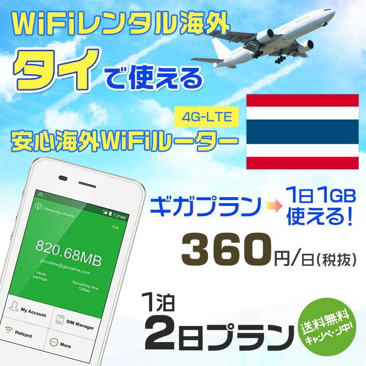 wifi レンタル 海外 タイ 1泊2日プラン 海外 WiFi [ギガプラン 1日1GB]1日料金 1,000円[高速4G-LTE] ワールドWiFiレンタル便【レンタルWiFi海外】