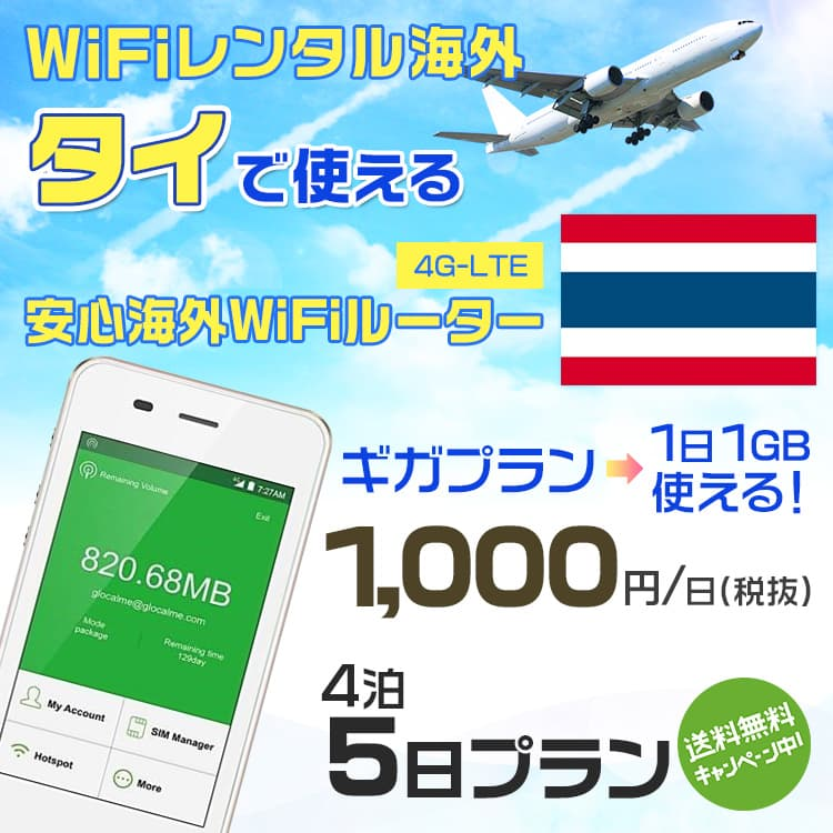 wifi レンタル 海外 タイ 4泊5日プラン 海外 WiFi [ギガプラン 1日1GB]1日料金 1,000円[高速4G-LTE] ワールドWiFiレンタル便【レンタルWiFi海外】