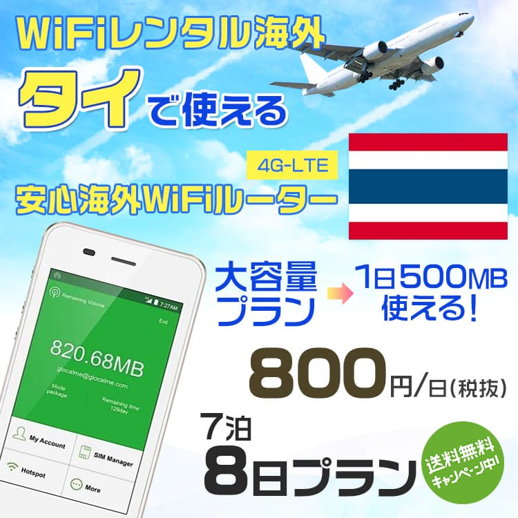 wifi レンタル 海外 タイ 7泊8日プラン 海外 WiFi [大容量プラン 1日500MB]1日料金 800円[高速4G-LTE] ワールドWiFiレンタル便【レンタルWiFi海外】