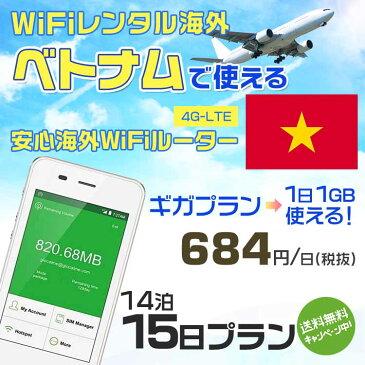 wifi レンタル 海外 ベトナム 14泊15日プラン 海外 WiFi [ギガプラン 1日1GB]1日料金 1,000円[高速4G-LTE] ワールドWiFiレンタル便【レンタルWiFi海外】
