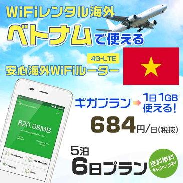 wifi レンタル 海外 ベトナム 5泊6日プラン 海外 WiFi [ギガプラン 1日1GB]1日料金 1,000円[高速4G-LTE] ワールドWiFiレンタル便【レンタルWiFi海外】