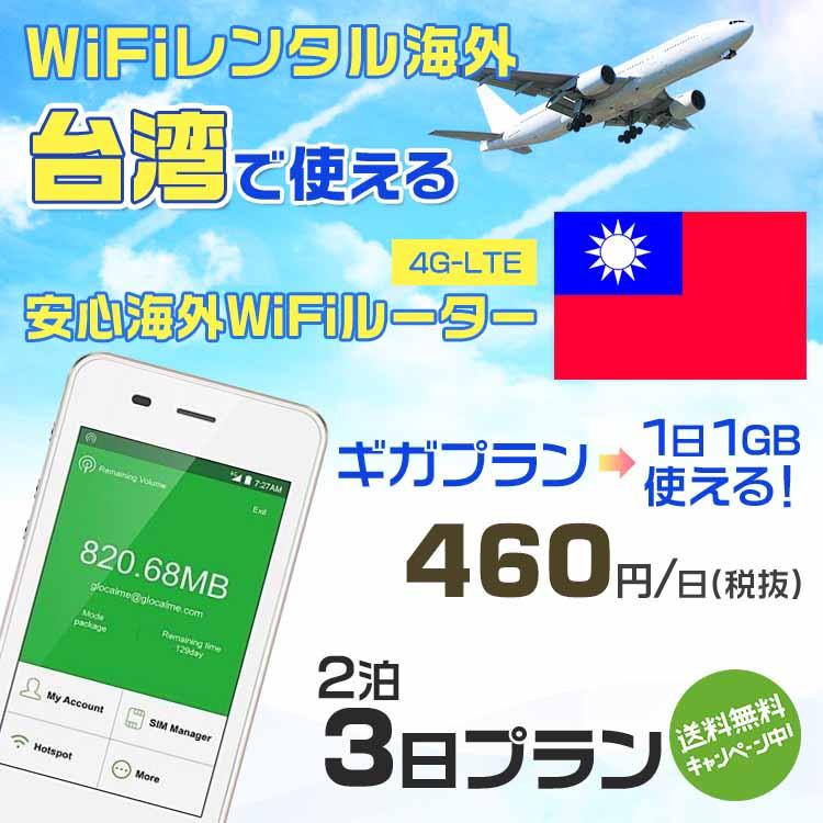 【50%OFFローシーズン】wifi レンタル 海外 台湾 2泊3日プラン 海外 WiFi [ギガプラン 1日1GB]1日料金 1,000円[高速4G-LTE] ワールドWiFiレンタル便【レンタルWiFi海外】