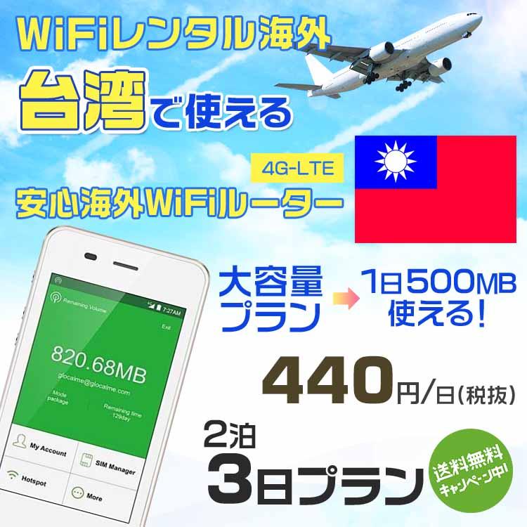 wifi レンタル 海外 台湾 2泊3日プラン 海外 WiFi [大容量プラン 1日500MB]1日料金 800円[高速4G-LTE] ワールドWiFiレンタル便【レンタルWiFi海外】