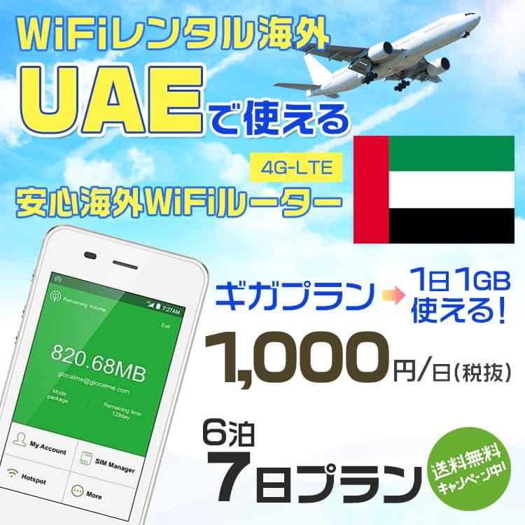 wifi レンタル 海外 アラブ首長国連邦 6泊7日プラン 海外 WiFi [ギガプラン 1日1GB]1日料金 1,000円[高速4G-LTE] ワールドWiFiレンタル便【レンタルWiFi海外】
