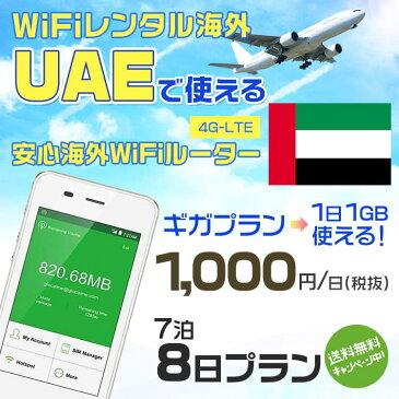 wifi レンタル 海外 アラブ首長国連邦 7泊8日プラン 海外 WiFi [ギガプラン 1日1GB]1日料金 1,000円[高速4G-LTE] ワールドWiFiレンタル便【レンタルWiFi海外】