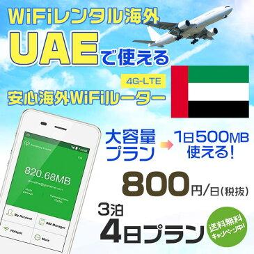 wifi レンタル 海外 アラブ首長国連邦 3泊4日プラン 海外 WiFi [大容量プラン 1日500MB]1日料金 800円[高速4G-LTE] ワールドWiFiレンタル便【レンタルWiFi海外】
