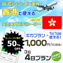 【50%OFFローシーズン】wifi レンタル 海外 香港 3泊4日プラン 海外 WiFi [ギガプ ...