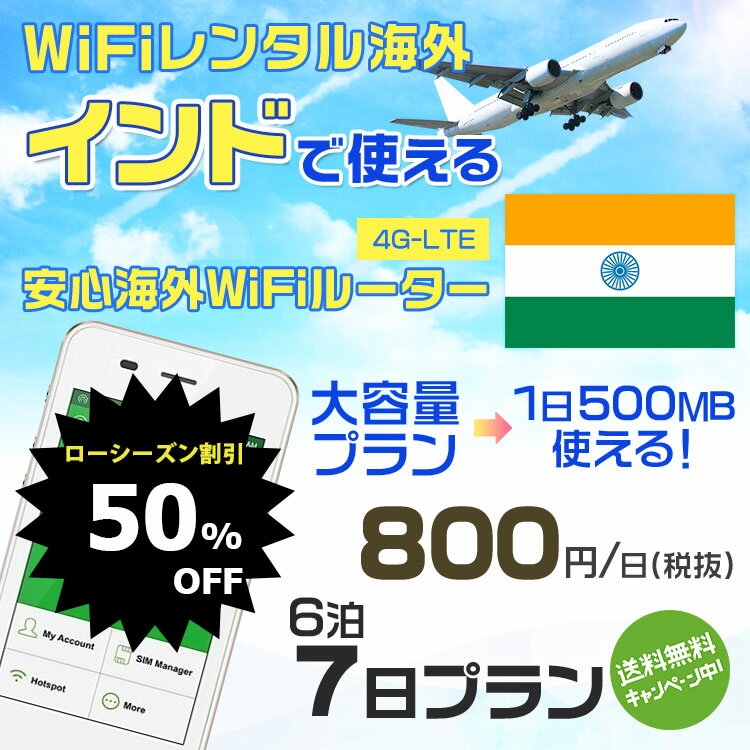 【50%OFFローシーズン】wifi レンタル 海外 インド 6泊7日プラン 海外 WiFi [大容量プラン 1日500MB]1日料金 400円[高速4G-LTE] ワールドWiFiレンタル便【レンタルWiFi海外】