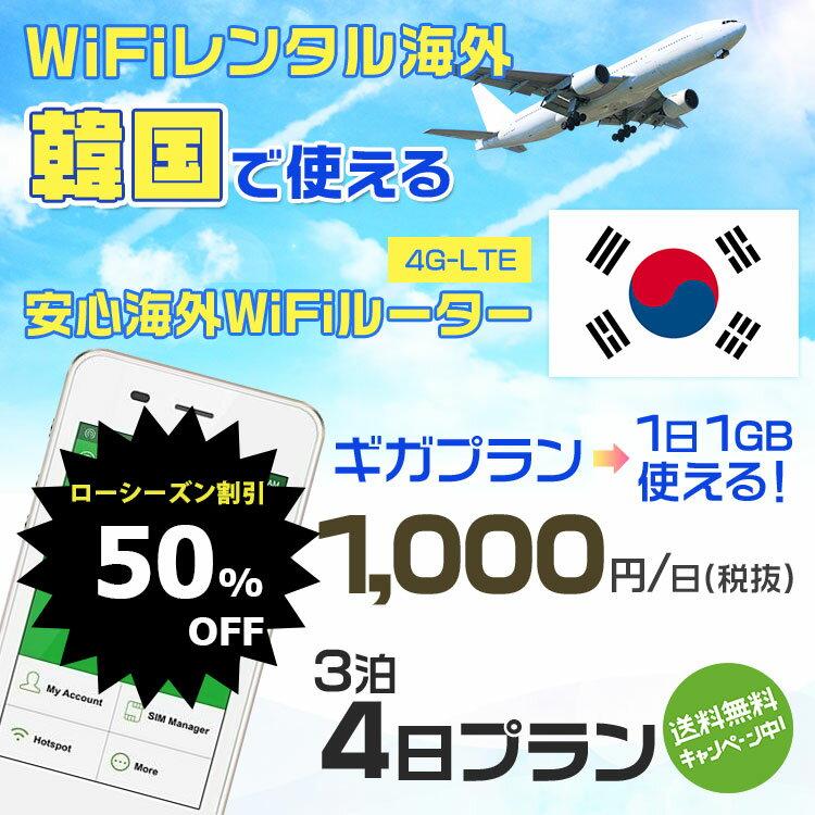 【50%OFFローシーズン】wifi レンタル 海外 韓国 3泊4日プラン 海外 WiFi [ギガプラン 1日1GB]1日料金 500円[高速4G-LTE] ワールドWiFiレンタル便【レンタルWiFi海外】