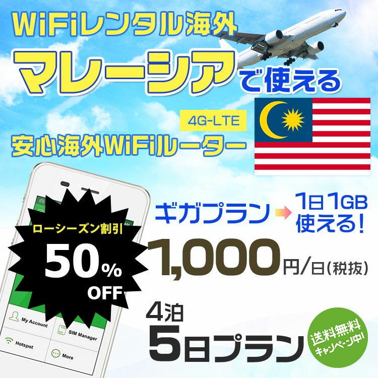【50%OFFローシーズン】wifi レンタル 海外 マレーシア 4泊5日プラン 海外 WiFi [ギガプラン 1日1GB]1日料金 500円[高速4G-LTE] ワールドWiFiレンタル便【レンタルWiFi海外】