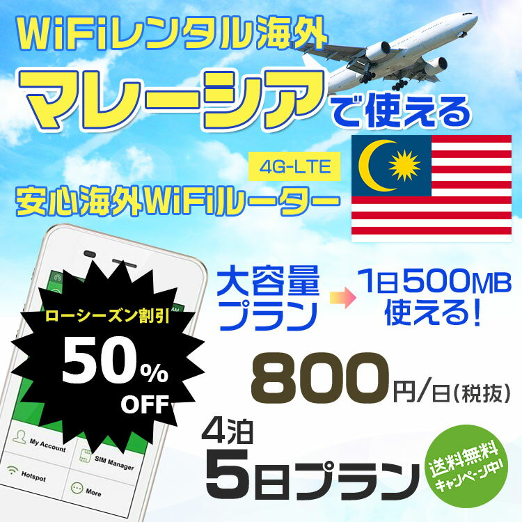 【50%OFFローシーズン】wifi レンタル 海外 マレーシア 4泊5日プラン 海外 WiFi [大容量プラン 1日500MB]1日料金 400円[高速4G-LTE] ワールドWiFiレンタル便【レンタルWiFi海外】