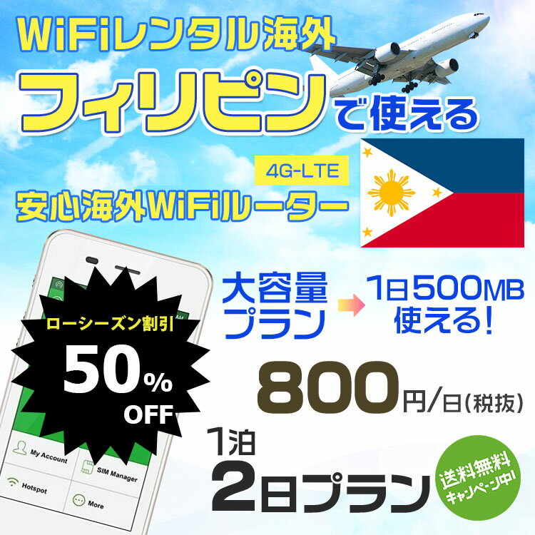 【50%OFFローシーズン】wifi レンタル 海外 フィリピン 1泊2日プラン 海外 WiFi [大容量プラン 1日500MB]1日料金 800円[高速4G-LTE] ワールドWiFiレンタル便【レンタルWiFi海外】 海外旅行 便利グッズ 海外 マルチ変換プラグ セット有