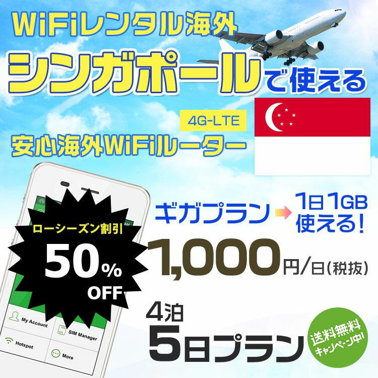【50%OFFローシーズン】wifi レンタル 海外 シンガポール 4泊5日プラン 海外 WiFi [ギガプラン 1日1GB]1日料金 1,000円[高速4G-LTE] ワールドWiFiレンタル便【レンタルWiFi海外】 海外旅行 便利グッズ 海外 マルチ変換プラグ セット有