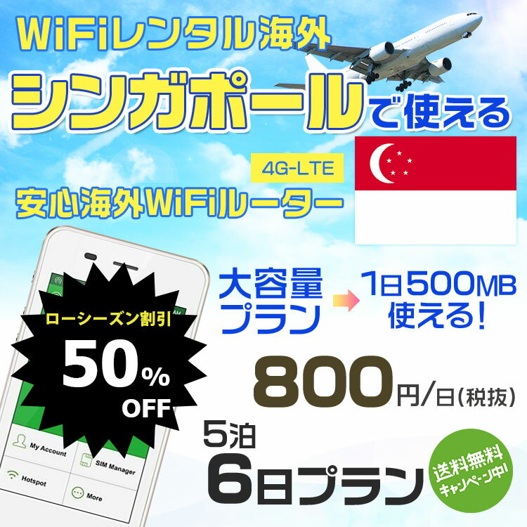 【50%OFFローシーズン】wifi レンタル 海外 シンガポール 5泊6日プラン 海外 WiFi [大容量プラン 1日500MB]1日料金 800円[高速4G-LTE] ワールドWiFiレンタル便【レンタルWiFi海外】 海外旅行 便利グッズ 海外 マルチ変換プラグ セット有