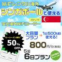 【50%OFFローシーズン】wifi レンタル 海外 シンガポール 5泊6日プラン 海外 WiFi  ...