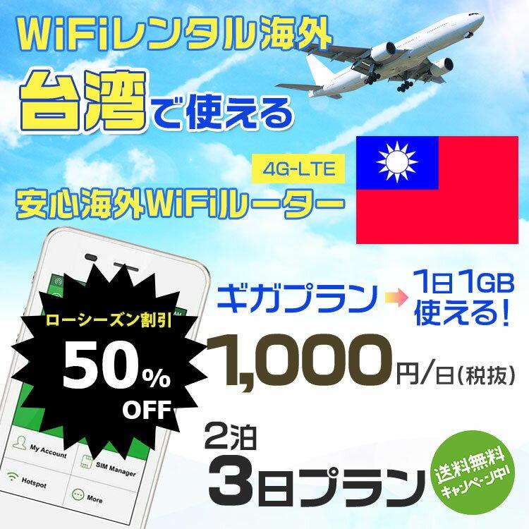 【50%OFFローシーズン】wifi レンタル 海外 台湾 2泊3日プラン 海外 WiFi [ギガプラン 1日1GB]1日料金 500円[高速4G-LTE] ワールドWiFiレンタル便【レンタルWiFi海外】