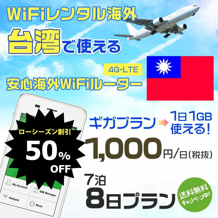 【50%OFFローシーズン】wifi レンタル 海外 台湾 7泊8日プラン 海外 WiFi [ギガプラン 1日1GB]1日料金 500円[高速4G-LTE] ワールドWiFiレンタル便【レンタルWiFi海外】