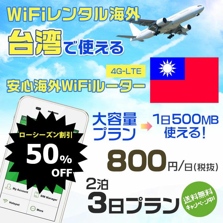 【50%OFFローシーズン】wifi レンタル 海外 台湾 2泊3日プラン 海外 WiFi [大容量プラン 1日500MB]1日料金 400円[高速4G-LTE] ワールドWiFiレンタル便【レンタルWiFi海外】