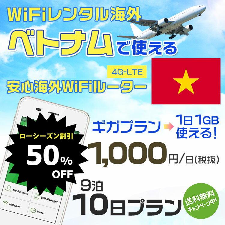 【50%OFFローシーズン】wifi レンタル 海外 ベトナム 9泊10日プラン 海外 WiFi [ギガプラン 1日1GB]1日料金 500円[高速4G-LTE] ワールドWiFiレンタル便【レンタルWiFi海外】