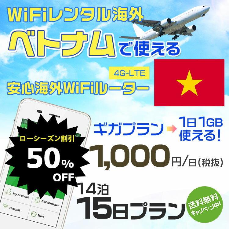 【50%OFFローシーズン】wifi レンタル 海外 ベトナム 14泊15日プラン 海外 WiFi [ギガプラン 1日1GB]1日料金 500円[高速4G-LTE] ワールドWiFiレンタル便【レンタルWiFi海外】
