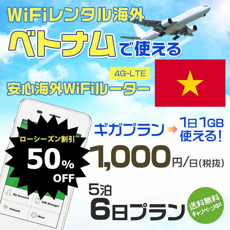 【50%OFFローシーズン】wifi レンタル 海外 ベトナム 5泊6日プラン 海外 WiFi [ギガプラン 1日1GB]1日料金 500円[高速4G-LTE] ワールドWiFiレンタル便【レンタルWiFi海外】