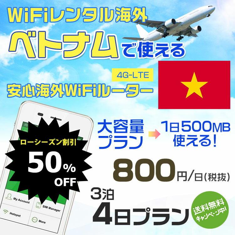 【50%OFFローシーズン】wifi レンタル 海外 ベトナム 3泊4日プラン 海外 WiFi [大容量プラン 1日500MB]1日料金 400円[高速4G-LTE] ワールドWiFiレンタル便【レンタルWiFi海外】
