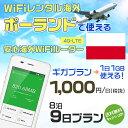 wifi レンタル 海外 ポーランド 8泊9日プラン 海外 WiFi [ギガプラン 1日1GB]1日料金 1,000円[高速4G-LTE] ワールドWiFiレンタル便【レンタルWiFi海外】