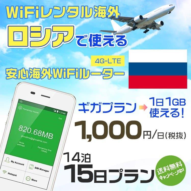 wifi レンタル 海外 ロシア 14泊15日プラン 海外 WiFi [ギガプラン 1日1GB]1日料金 1,000円[高速4G-LTE] ワールドWiFiレンタル便【レンタルWiFi海外】