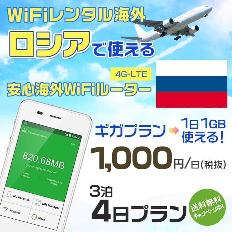 wifi レンタル 海外 ロシア 3泊4日プラン 海外 WiFi [ギガプラン 1日1GB]1日料金 1,000円[高速4G-LTE] ワールドWiFiレンタル便【レンタルWiFi海外】