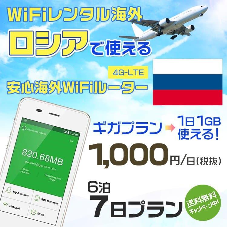 wifi レンタル 海外 ロシア 6泊7日プラン 海外 WiFi [ギガプラン 1日1GB]1日料金 1,000円[高速4G-LTE] ワールドWiFiレンタル便【レンタルWiFi海外】