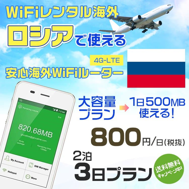 wifi レンタル 海外 ロシア 2泊3日プラン 海外 WiFi [大容量プラン 1日500MB]1日料金 800円[高速4G-LTE] ワールドWiFiレンタル便【レンタルWiFi海外】