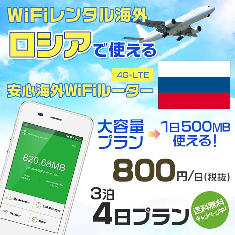 wifi レンタル 海外 ロシア 3泊4日プラン 海外 WiFi [大容量プラン 1日500MB]1日料金 800円[高速4G-LTE] ワールドWiFiレンタル便【レンタルWiFi海外】
