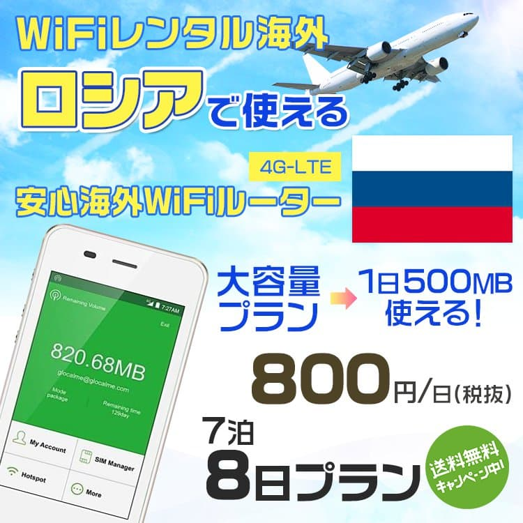 wifi レンタル 海外 ロシア 7泊8日プラン 海外 WiFi [大容量プラン 1日500MB]1日料金 800円[高速4G-LTE] ワールドWiFiレンタル便【レンタルWiFi海外】